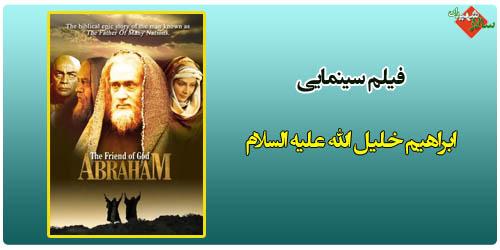 فیلم سینمایی ابراهیم خلیل الله h ebrahim