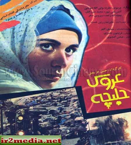 http://www.ir2media.net/cvr1/Film-Server/film1/1393/05/22/kyw5q6ew.jpg