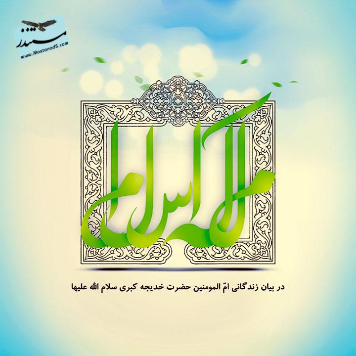 http://zahra-media.ir/wp-content/uploads/2016/11/malake_islam.jpg
