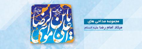 http://www.rasekhoon.net/_files/images/slider/media-Madahi-m-e-R.jpg