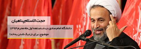 http://zahra-media.ir/wp-content/uploads/2016/10/panahian11111111.jpg