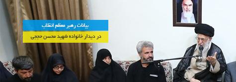 بیانات رهبر معظم انقلاب در دیدار خانواده شهید محسن حججی - 1396/07/11 - تصویری