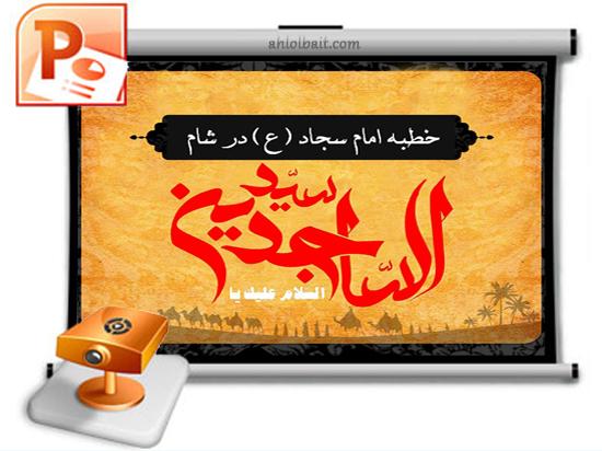 http://ahlolbait.com/files/u47/khotbeh-emam-sajad-dar-sham.jpg