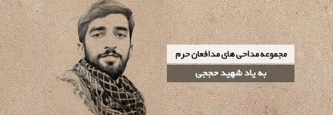 مجموعه مداحی های مدافعان حرم (به یاد شهید حججی)