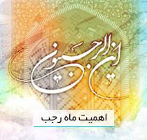 http://rasekhoon.net/_files/images/advertise/rajab-khamenei.jpg