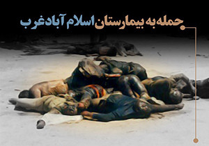 فیلم| ماجرای قتل عام مردم به دست منافقین در بیمارستان اسلام آباد غرب