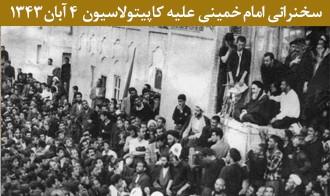 سخنرانی امام خمینی علیه کاپیتولاسیون در 4 آبان 1343