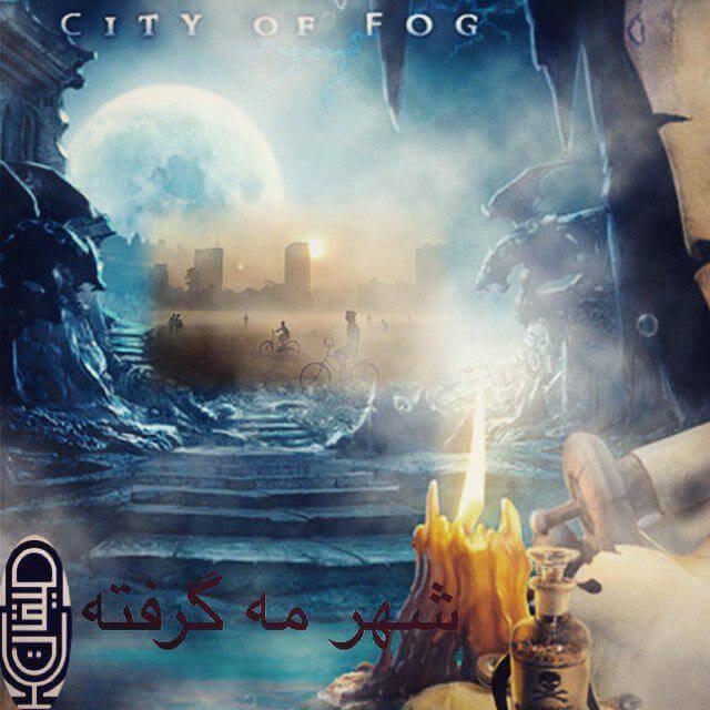 شهر مه گرفته