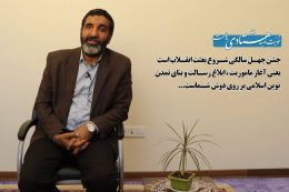 http://zahra-media.ir/wp-content/uploads/2019/03/حاج-حسین-یکتا-260x173.jpg