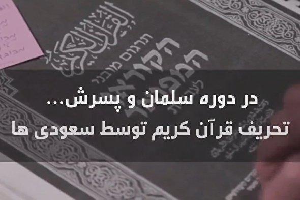ویدئوگرافیک/ تحریف قرآن کریم از سوی سعودیها