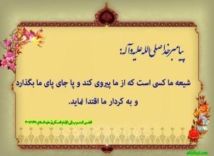 http://zahra-media.ir/wp-content/uploads/2019/04/shiaaaaaaaaaa123_0.jpg