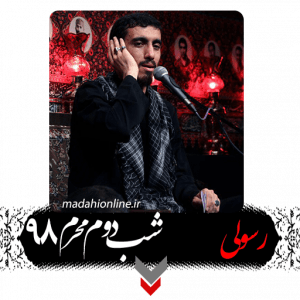 مداحی حاج مهدی رسولی دهه اول محرم 98