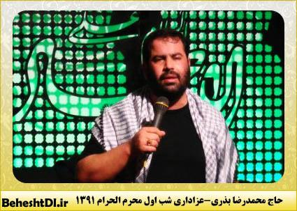 https://www.zahra-media.ir/110/2012/12/bazri-moharam919.jpg