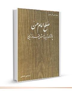 https://www.zahra-media.ir/wp-content/uploads/2016/02/12-book8.jpg