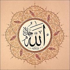 https://www.zahra-media.ir/wp-content/uploads/2013/05/240px-Allah-eser.jpg
