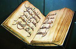 https://www.zahra-media.ir/wp-content/uploads/2013/05/250px-BM_Quran.jpg