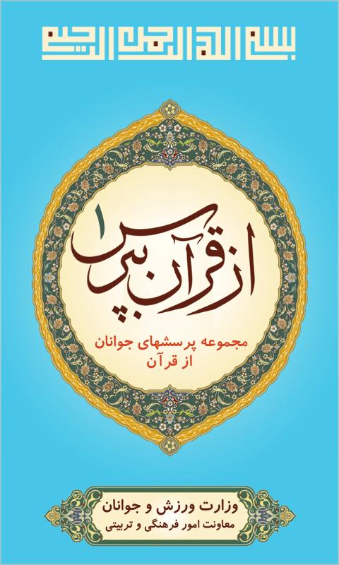 از قرآن بپرس