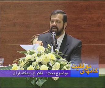 تفکر از دیدگاه قرآن / دکتر محمد علی انصاری