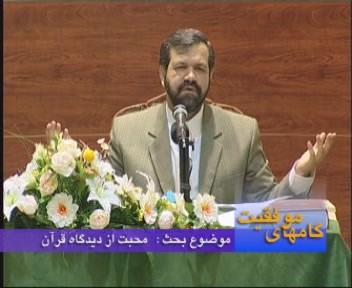 محبت از دیدگاه قرآن / دکتر محمد علی انصاری