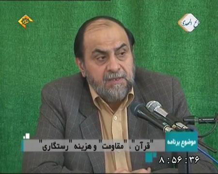 قرآن، مقاومت و هزینه رستگاری / فیلم سخنرانی استاد رحیم پور ازغدی
