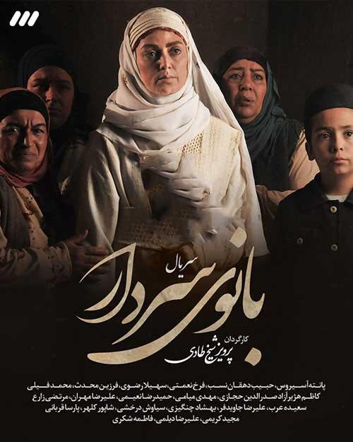 http://zahra-media.ir/wp-content/uploads/2021/04/Banooye-Sardar.jpg