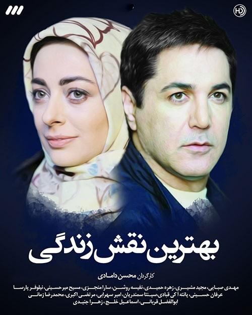 http://zahra-media.ir/wp-content/uploads/2021/04/Behtarin-Naghshe-Zendegi.jpg