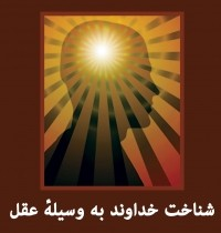 https://www.zahra-media.ir/wp-content/uploads/2013/09/b70abf2b61c7194f3c2fee5698f1e285_M.jpg