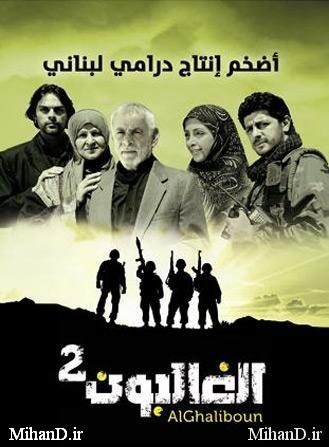 https://zahra-media.ir/wp-content/uploads/2021/04/downloadserial-alghalebun-2.jpg