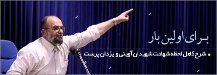 https://www.zahra-media.ir/wp-content/uploads/2013/04/saeed1.jpg