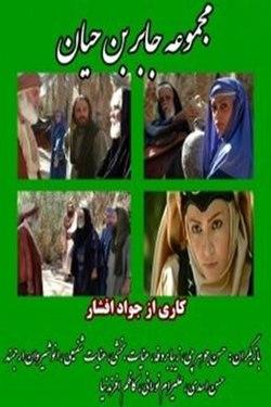 http://zahra-media.ir/wp-content/uploads/2021/04/250px-Jaber-ebne-hayan.jpg