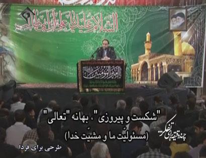 شکست و پیروزی، بهانه تعالی (مسئولیت ما و مشیت خدا) / فیلم سخنرانی استاد رحیم پور ازغدی