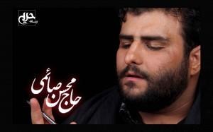 http://www.mohsensaemi.com/wp-content/uploads/2013/11/Haj-Mohsen-300x187.jpg