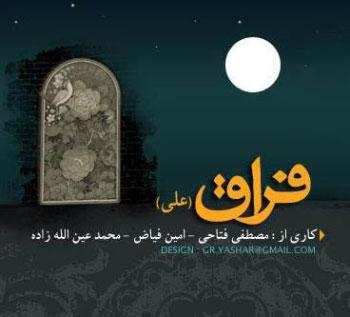 آهنگ فوق العاده زیبای امین فیاض ، مصطفی فتاحی و هنرمند خردسال محمد عین الله زاده به نام فراق