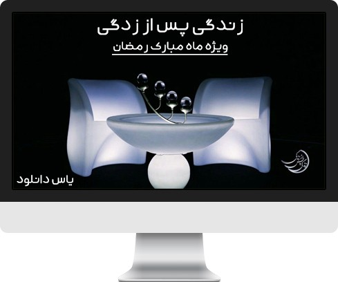 http://zahra-media.ir/wp-content/uploads/2021/05/Zendegi_pas_az_Zendegi.cover.jpg