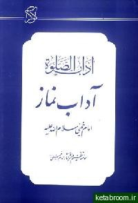 http://www.hasankhomeini.ir/files/Content101/asar/adabe%20namaz.jpg