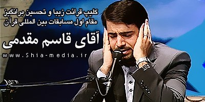 clip telavate ghaseme moghadami کلیپ قرائت زیبای نفر برتر مسابقات بینالمللی قرآن