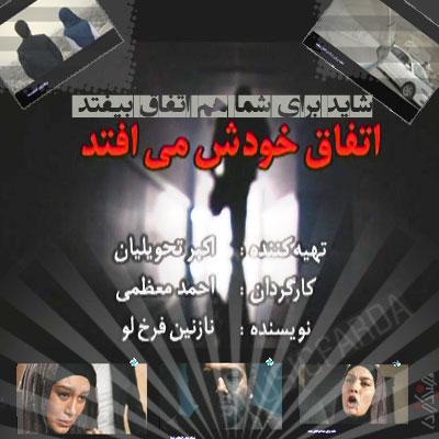 https://www.zahra-media.ir/wp-content/uploads/2020/10/shayad-baraye-shoma-ham.jpg