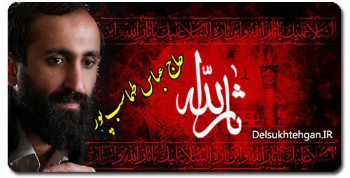 https://www.zahra-media.ir/wp-content/uploads/2014/01/tahmaspoor-moharam92.jpg
