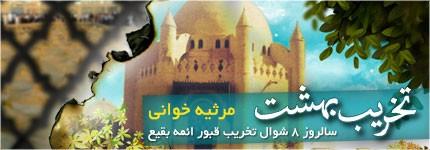 https://www.zahra-media.ir/wp-content/uploads/2013/08/takhrib1.jpg