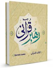 http://zahra-media.ir/wp-content/uploads/2021/05/1397_020_rahbar_qurani.jpg