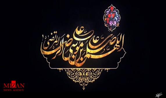 نماهنگ زیبای صلوات خاصه امام رضا ( ع )