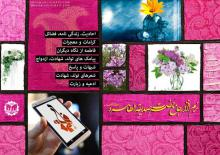http://zahra-media.ir/wp-content/uploads/2021/05/2014-10-23_101803.jpg