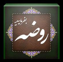 http://zahra-media.ir/wp-content/uploads/2021/05/2015-01-25_141147.jpg