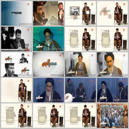 فیلم مستند عصر خمینی / امام خمینی و اسلام شناسی / حاج سعید حدادیان