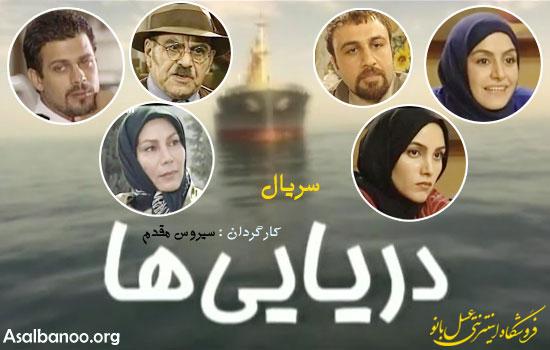 http://zahra-media.ir/wp-content/uploads/2021/06/Daryaeiha.jpg
