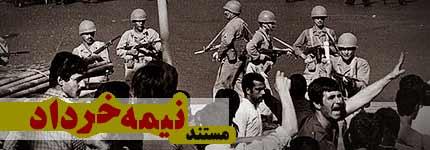 https://www.zahra-media.ir/wp-content/uploads/2013/06/Khordad.jpg