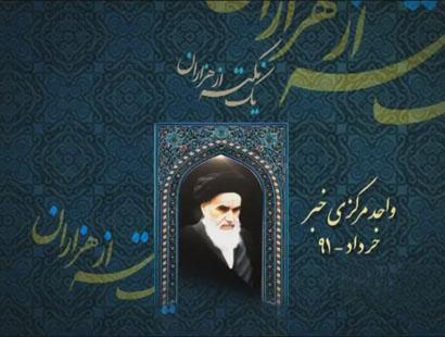 فیلم مستند یک نکته از هزاران / بررسی آرا و اندیشه های امام در مسائل فرهنگی