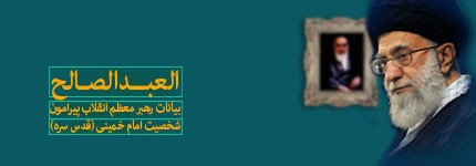 https://www.zahra-media.ir/wp-content/uploads/2013/06/alabd-alsaleh.jpg