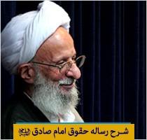 https://www.zahra-media.ir/wp-content/uploads/2014/01/ayatollah-mesbah.jpg