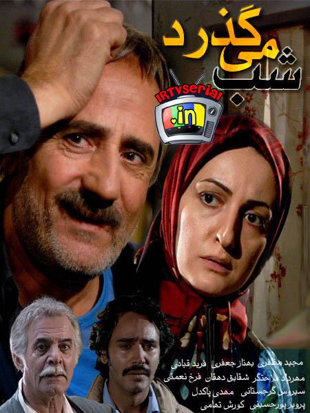 shabmigozarad دانلود سریال شب می گذرد با کیفیت خوب